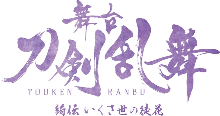 「舞台『刀剣乱舞』綺伝 いくさ世の徒花」ロゴ