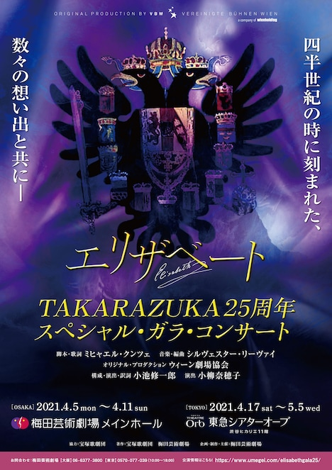 「エリザベートTAKARAZUKA25周年スペシャル・ガラ・コンサート」メインビジュアル