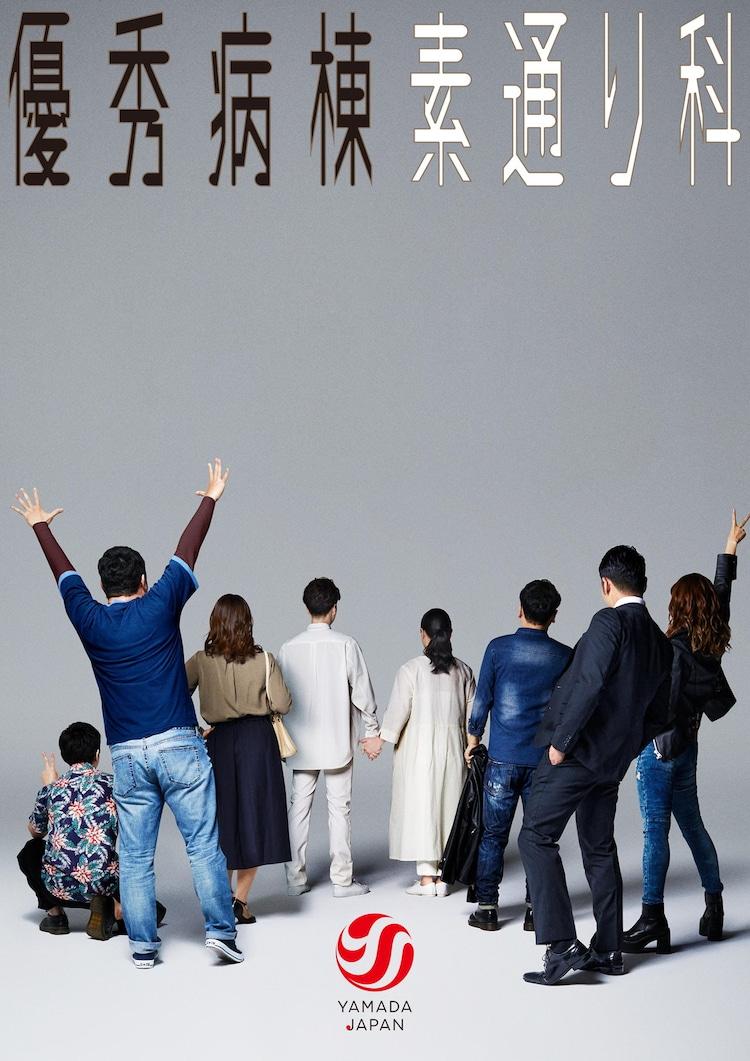 山田ジャパン 1月公演「優秀病棟 素通り科」ビジュアル