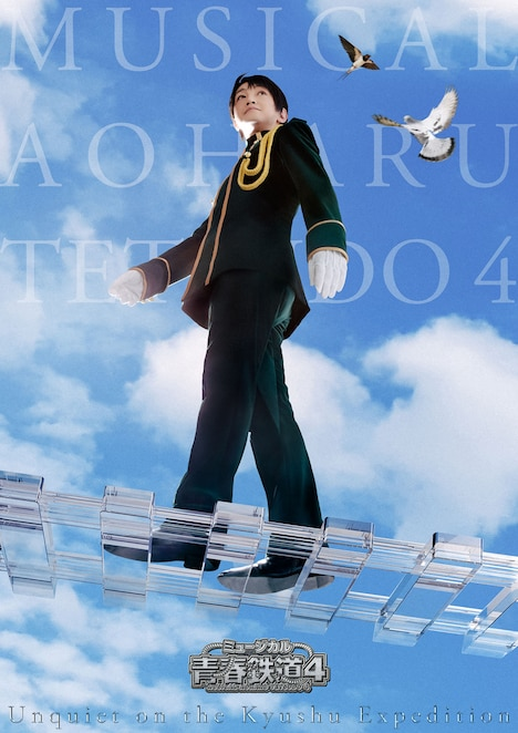 「ミュージカル『青春-AOHARU-鉄道』4~九州遠征異常あり~」キービジュアル