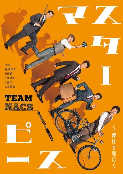 TEAM NACS 第17回公演「マスターピース~傑作を君に~」ビジュアル