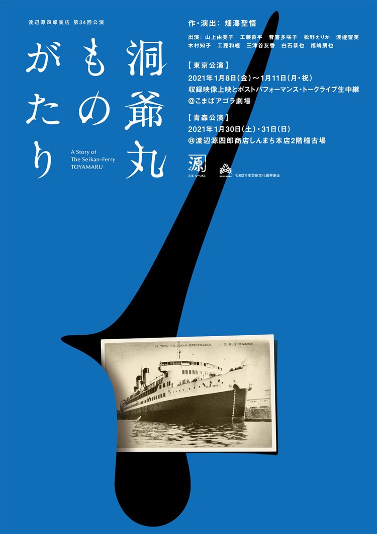 渡辺源四郎商店 第34回公演「洞爺丸ものがたり」チラシ表
