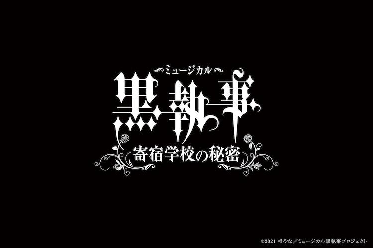 「ミュージカル『黒執事』~寄宿学校の秘密~」ロゴ