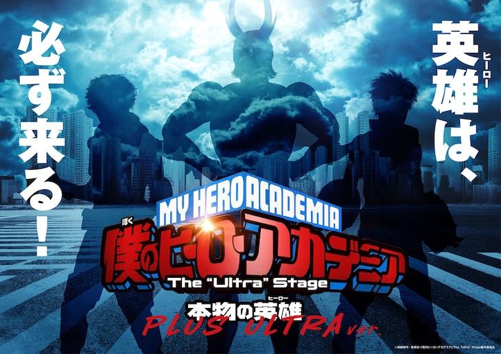"""「『僕のヒーローアカデミア』The """"Ultra"""" Stage 本物の英雄 PLUS ULTRA ver.」ティザービジュアル"""