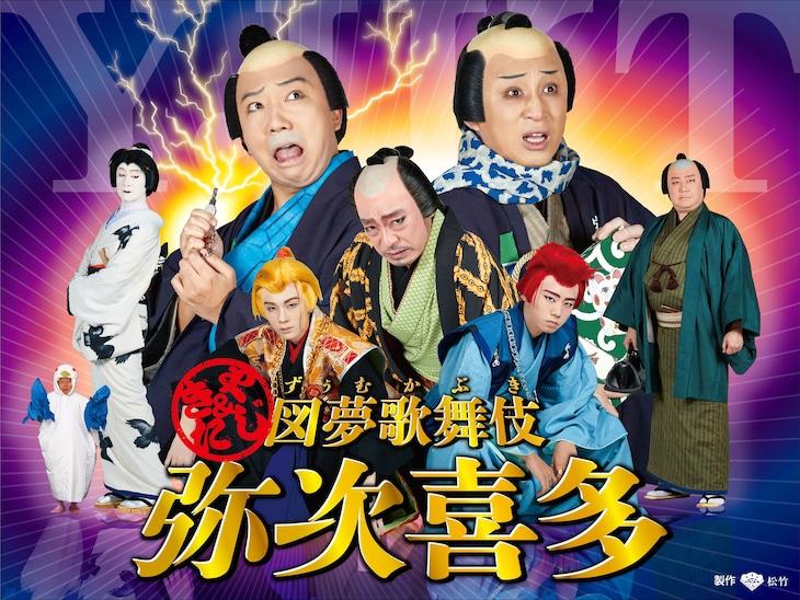 図夢歌舞伎「弥次喜多」キービジュアル