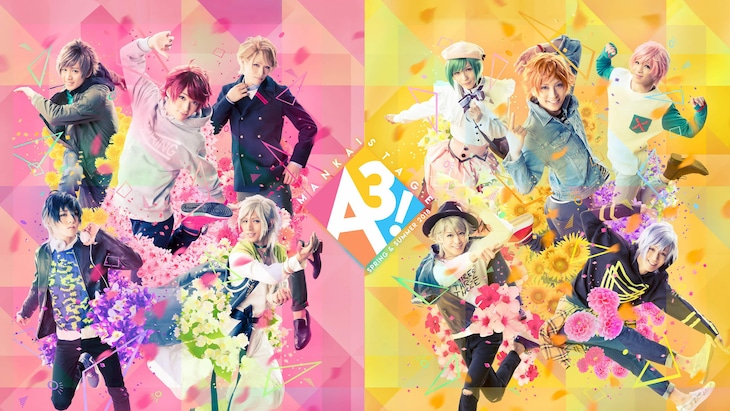 「MANKAI STAGE『A3!』」ビジュアル (c)Liber Entertainment Inc. All Rights Reserved. (c)MANKAI STAGE『A3!』製作委員会 2018