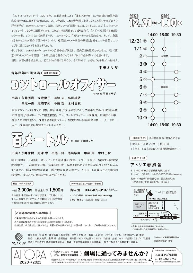 青年団 第82回公演「『コントロールオフィサー』+『百メートル』2本立て公演」チラシ裏