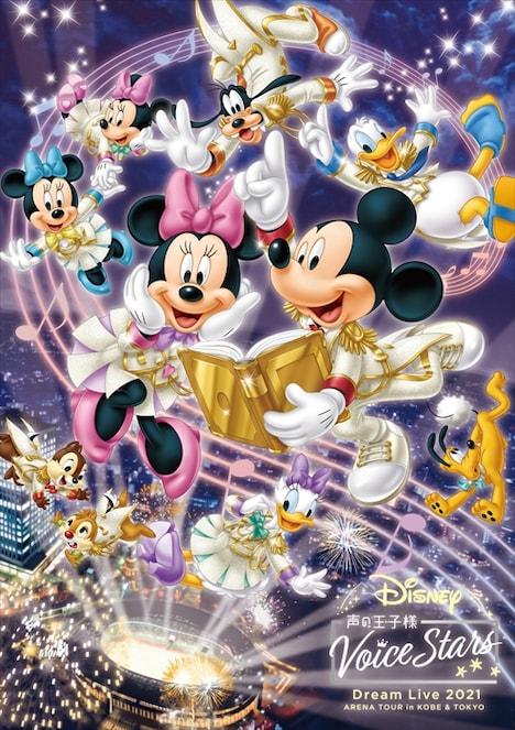 「Disney 声の王子様 Voice Stars Dream Live 2021」ビジュアル