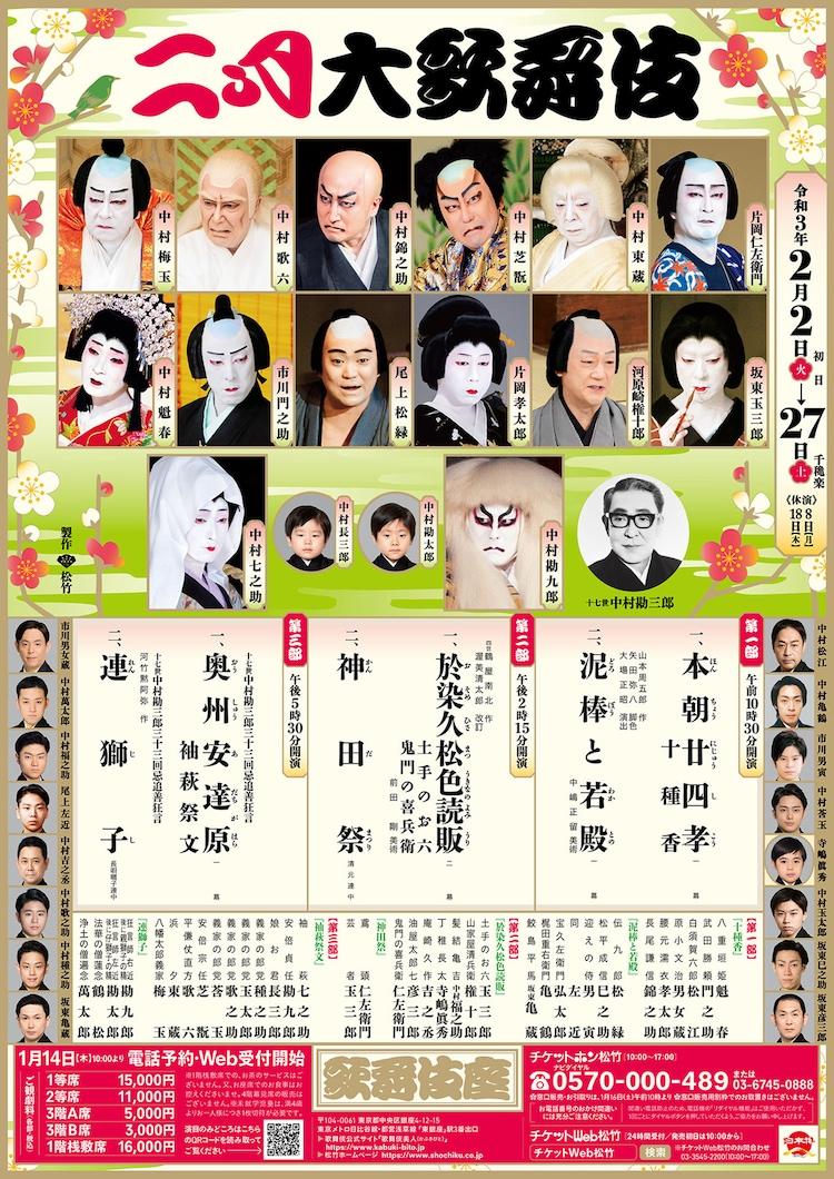 「二月大歌舞伎」チラシ表