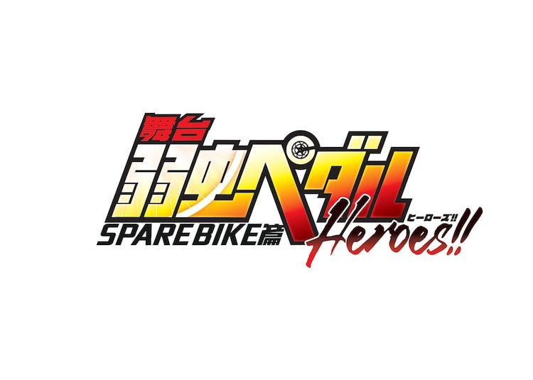 「舞台『弱虫ペダル』SPARE BIKE篇~Heroes!!~」ロゴ