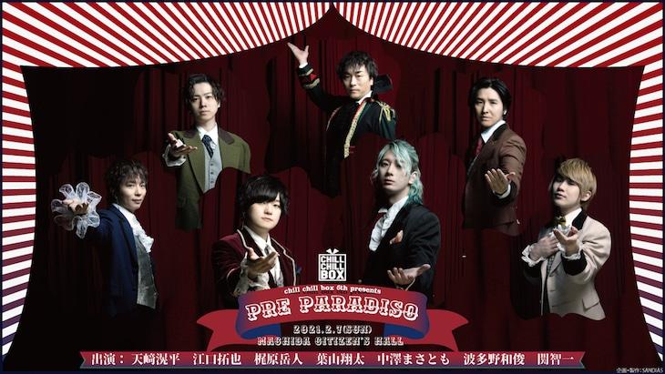 CHILL CHILL BOX 6th presents 朗読劇「プレ・パラディーゾ」ビジュアル