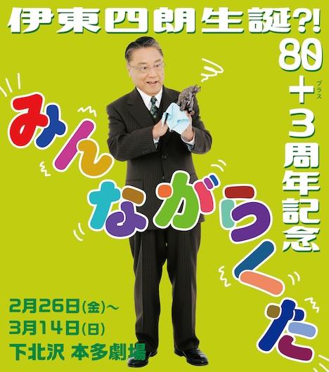 「伊東四朗生誕?!80+3周年記念『みんながらくた』」チラシ