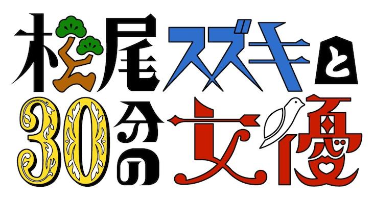 WOWOW「松尾スズキと30分の女優」ロゴ