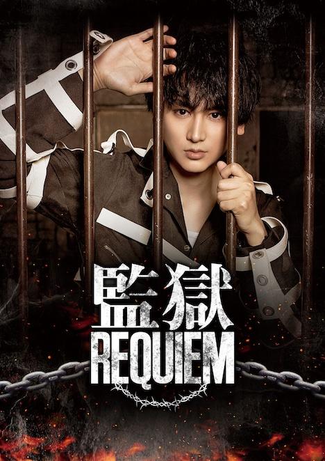 「監獄REQUIEM」キービジュアル