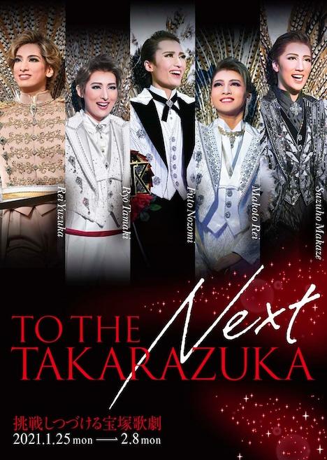 「TO THE NEXT TAKARAZUKA-挑戦しつづける宝塚歌劇-」ビジュアル