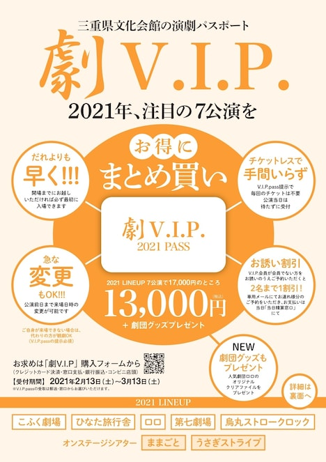 「劇V.I.P.2021pass」チラシ表