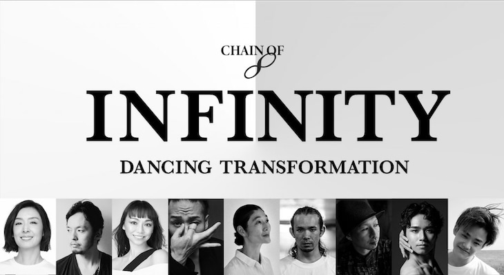 「INFINITY DANCING TRANSFORMATION」ビジュアル