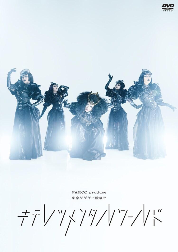 PARCO produce「東京ゲゲゲイ歌劇団『キテレツメンタルワールド』」DVDのジャケット。