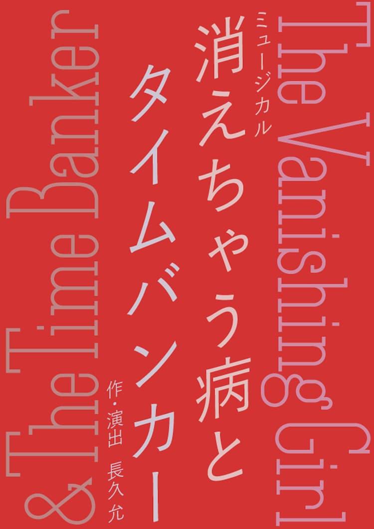 梅田芸術劇場×チャリングクロス劇場 共同プロデュース第2弾 ミュージカル「消えちゃう病とタイムバンカー The Vanishing Girl & The Time Banker」ロゴ