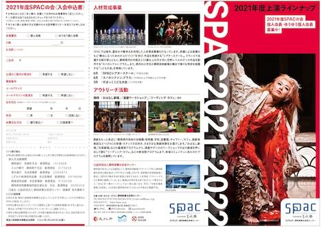 SPACの2021年度年間上演ラインナップパンフレット。