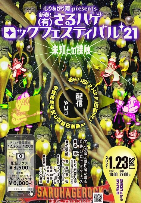 「しりあがり寿PRESENTS 新春!(有)さるハゲロックフェスティバル'21『未知との接触』」チラシ表