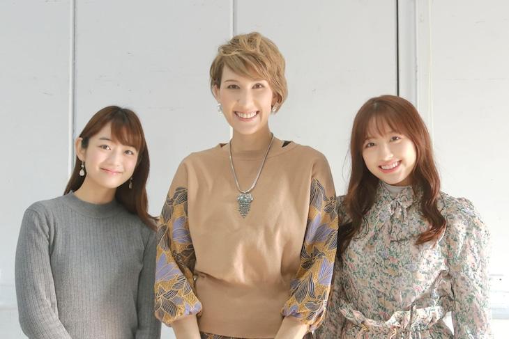左から森田涼花、りつこ(星条海斗)、大和田南那。