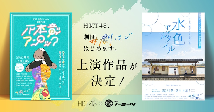 「HKT48、劇団はじめます。」プロジェクトのビジュアル。