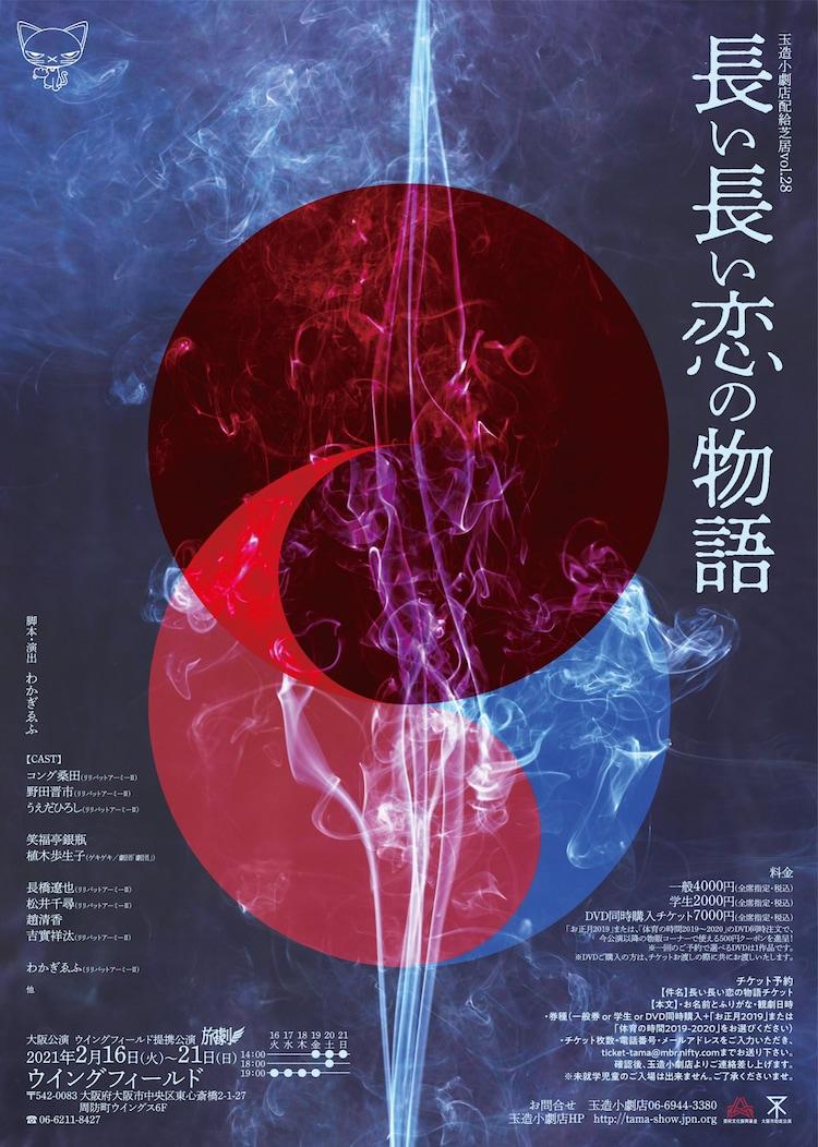 玉造小劇店配給芝居vol.28「長い長い恋の物語」ビジュアル