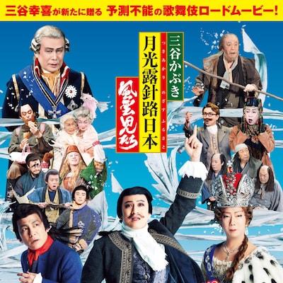 三谷幸喜×松本幸四郎のシネマ歌舞伎「風雲児たち」Amazon Prime Videoでレンタル開始