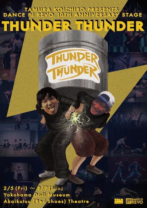 KOICHIRO TAMURA PRESENTS「DANCE PJ REVO 10TH ANNIVERSARY STAGE『THUNDER THUNDER』」チラシ表