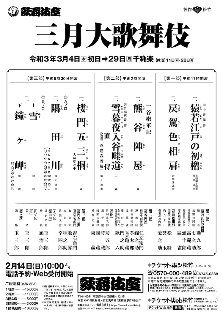 「三月大歌舞伎」仮チラシ