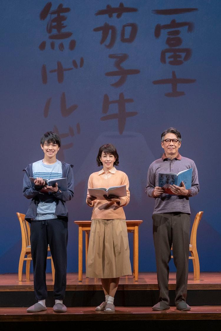リーディングアクト「一富士茄子牛焦げルギー」より、左から小柴陸(関西ジャニーズJr.)、沢口靖子、生瀬勝久。(撮影:須佐一心)