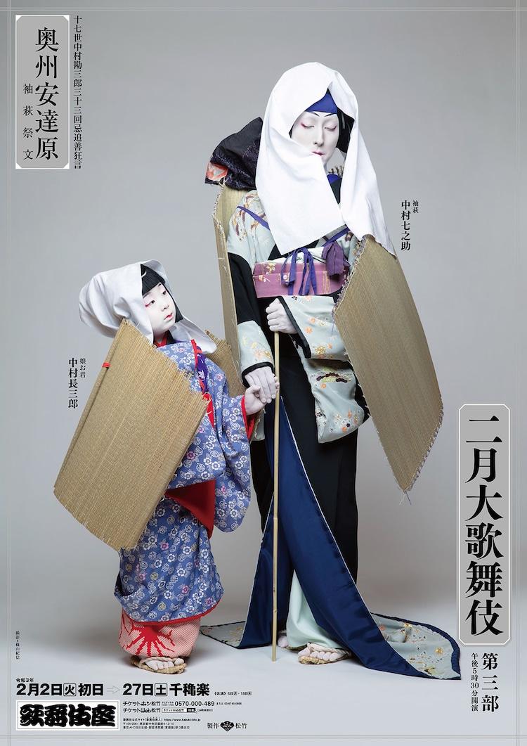 勘太郎 中村