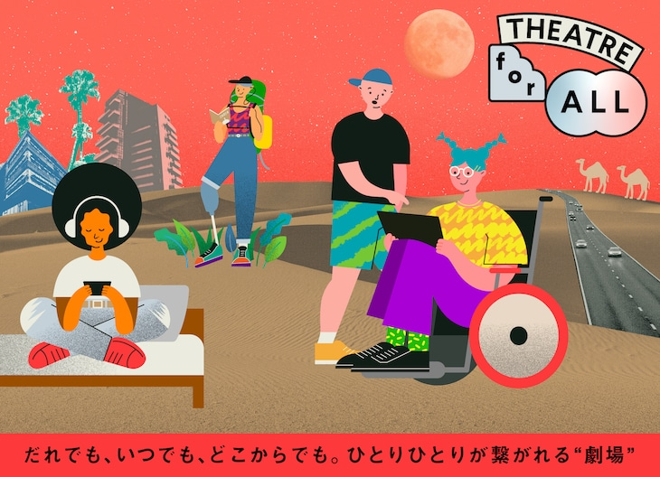 「THEATRE for ALL」メインビジュアル