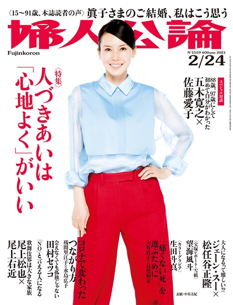 「婦人公論」2月24日号(中央公論新社)