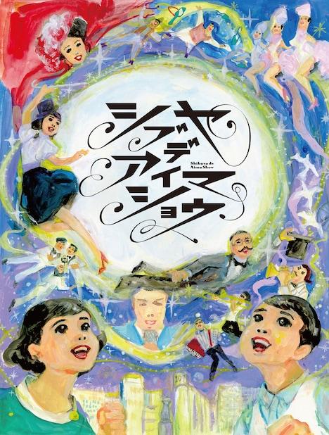 COCOON PRODUCTION 2021「シブヤデアイマショウ」ビジュアル