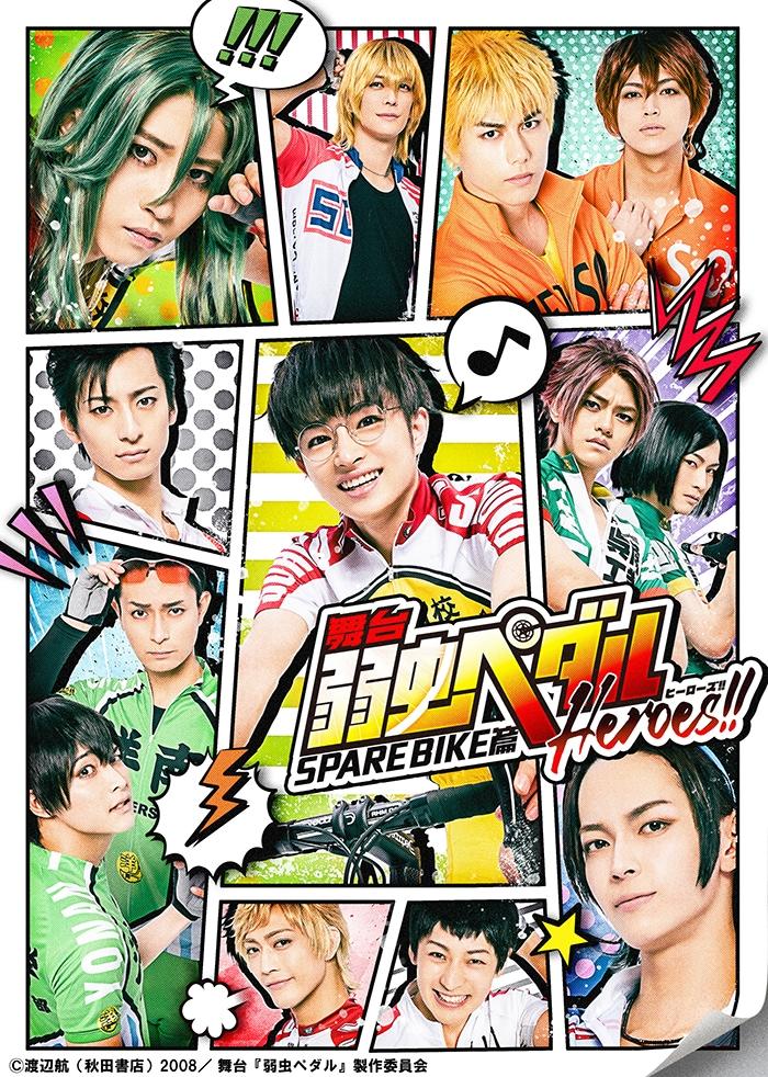 「舞台『弱虫ペダル』SPARE BIKE篇~Heroes!!~」キービジュアル