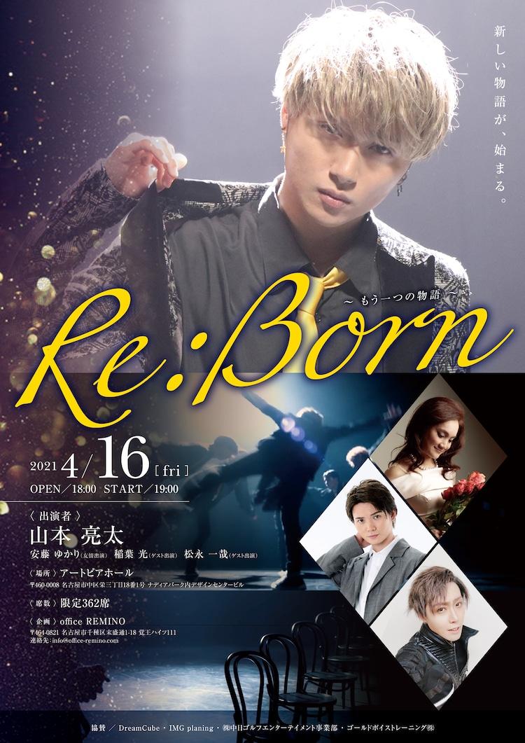 「Re:Born ~もう一つの物語~」ビジュアル