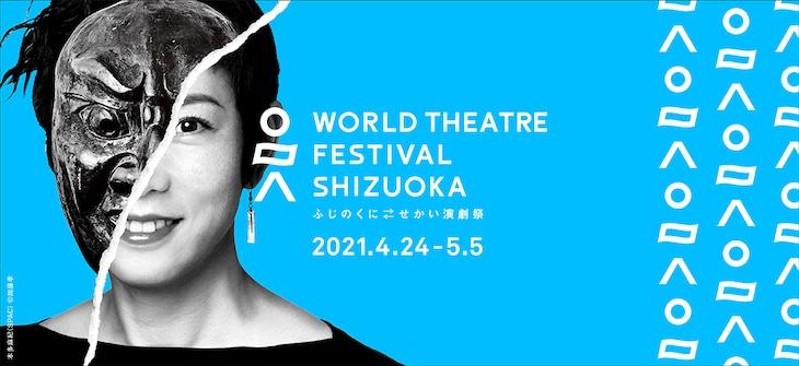 「ふじのくに→せかい演劇祭2021」ビジュアル