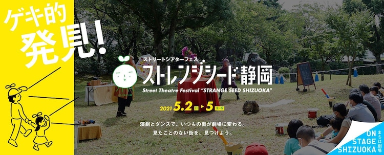 「ストレンジシード静岡2021」ビジュアル