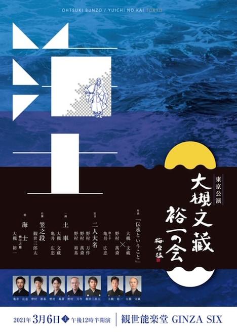 「大槻文蔵裕一の会 東京公演」チラシ表