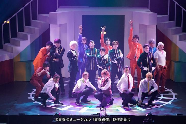 「ミュージカル『青春-AOHARU-鉄道』4~九州遠征異常あり~」より。