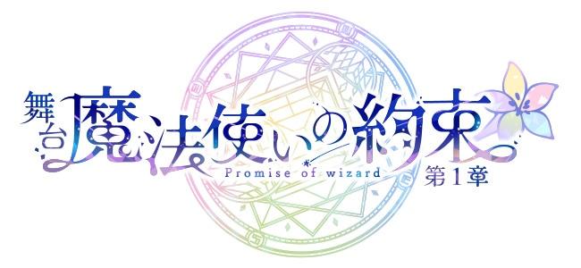 舞台「魔法使いの約束」第1章ロゴ