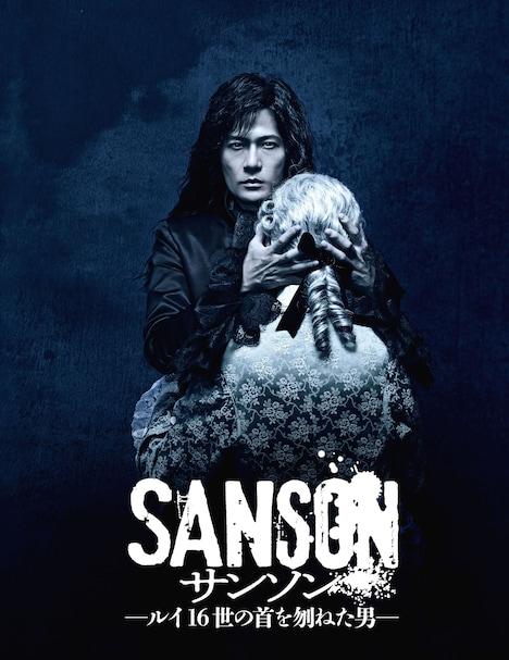 舞台「サンソンールイ16世の首を刎ねた男ー」ビジュアル