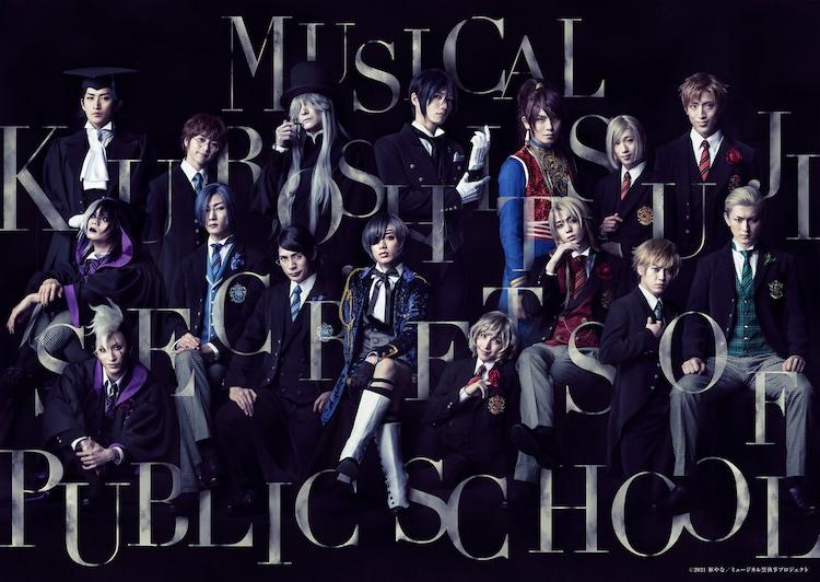 「ミュージカル『黒執事』~寄宿学校の秘密~」キャラクタービジュアル