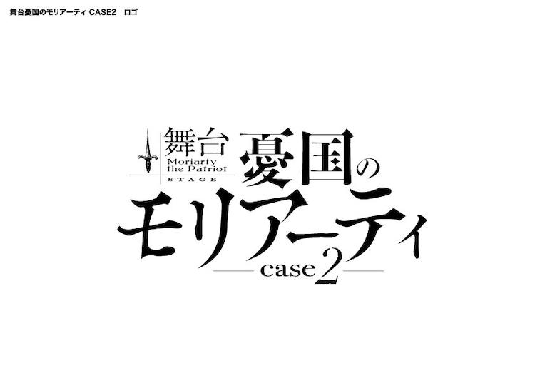 「舞台『憂国のモリアーティ』case 2」ロゴ