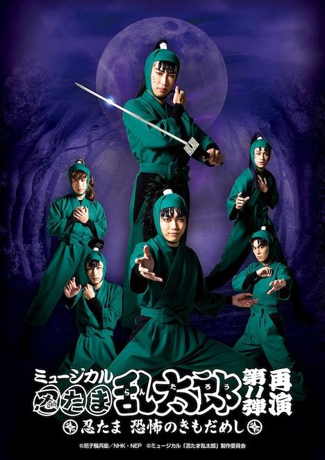 「ミュージカル『忍たま乱太郎』第11弾 忍たま 恐怖のきもだめし」キービジュアル