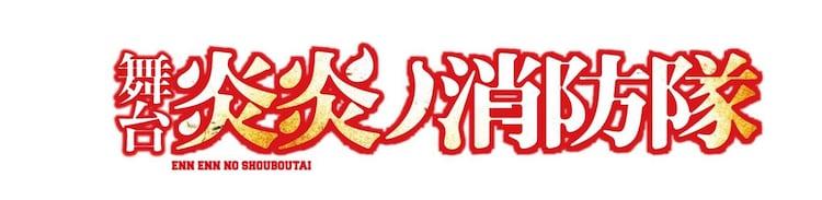 舞台「炎炎ノ消防隊」ロゴ