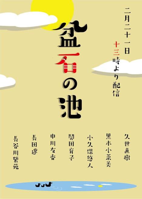 関田育子「盆石の池」チラシ