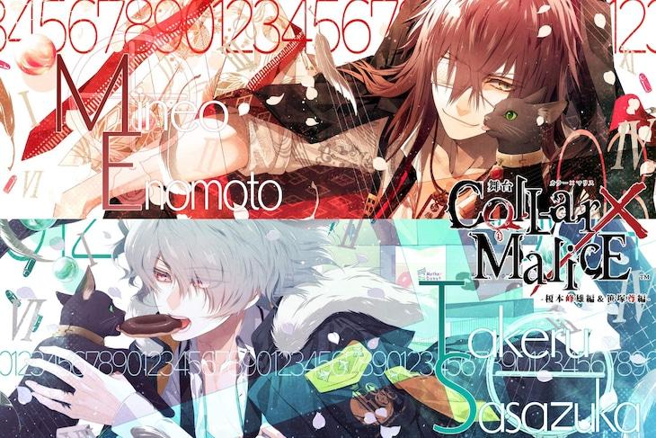 舞台「Collar×Malice -榎本峰雄編&笹塚尊編-」イラスト版キービジュアル